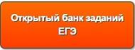 открытый банк заданий ЕГЭ