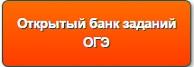 открытый банк заданий ОГЭ