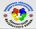 управление образования, опеки и попечительства Козульского района
